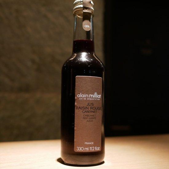 【ブドウジュース】アランミリア カベルネ種 赤 グレープジュース 330ml