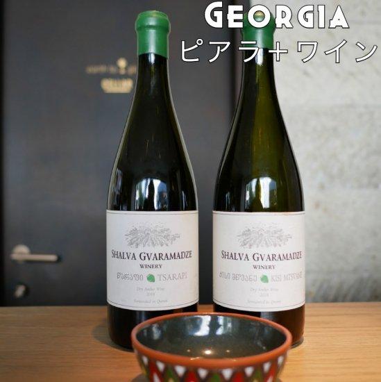 【数量限定!!】ジョージアワインセット+ピアラ