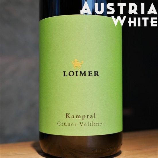 グリューナー・フェルトリーナー カンプタールDAC(ロイマー)2019