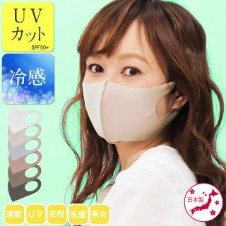 5012/洗えるストレッチマスク(2枚1セット)/UVカット/花粉99%カット/日本製
