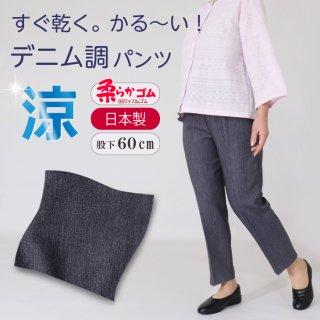 9377/かる〜いデニム調パンツ/股下60cm/