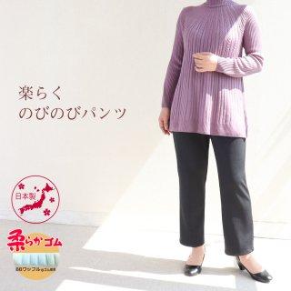 9348/楽らく のびのびパンツ/股下55cm/