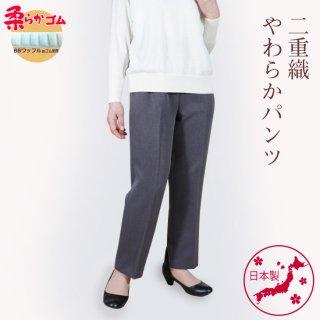 9425/二重織・やわらかパンツ/股下60cm