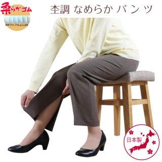 9426/杢調・なめらかパンツ/股下55cm/