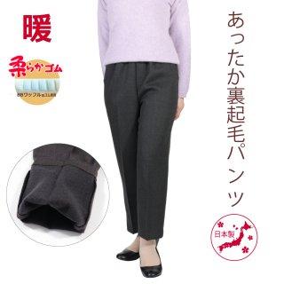 9365/あったか裏起毛パンツ/股下55cm/