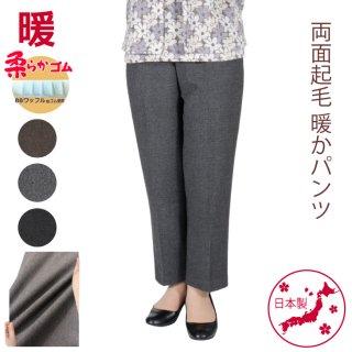 9408/両面起毛・暖かパンツ/股下55cm/
