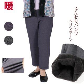 9419/ふんわりパンツ・ヘリンボーン/股下55cm/