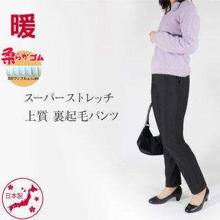 9461/スーパーストレッチ 上質裏起毛パンツ/股下64cm/