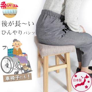 9438/後ろが長い  ひんやりパンツ/股下55cm/