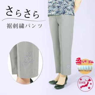 9435/裾刺繍 さらさらパンツ/股下55cm/