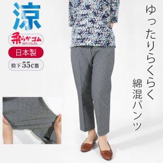 9389/ゆったりらくらく綿混パンツ/股下55cm/