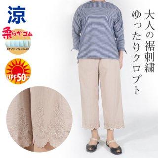 9436/大人の刺繍 ゆったりクロプト/股下50cm/