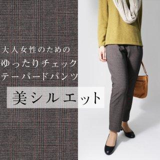 9444/ゆったり チェックテーパードパンツ/股下64cm/