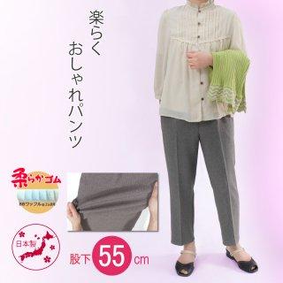 9335/楽らく おしゃれパンツ/股下55cm/