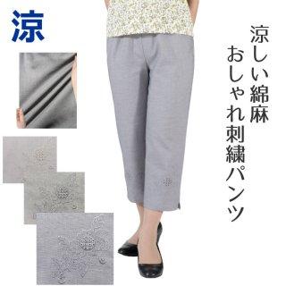 9397/涼しい綿麻 おしゃれ刺繍パンツ/股下50cm/