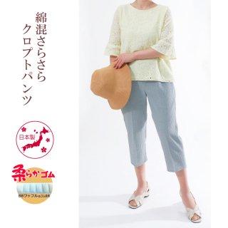9473/綿混 さらさら クロプト パンツ/股下45cm/