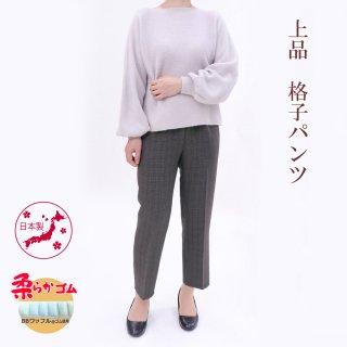 9475/上品 格子パンツ/股下55cm/