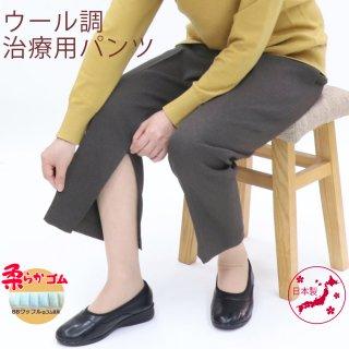 9484/ウール調治療用パンツ/股下55cm/