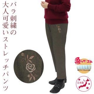 9474/バラ刺繍大人可愛いストレッチパンツ/股下55cm/