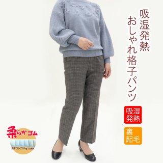 9447/吸湿発熱おしゃれ格子パンツ/股下60cm/