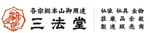三法堂|京都市 三条小橋|各宗総大本山御用達仏具商