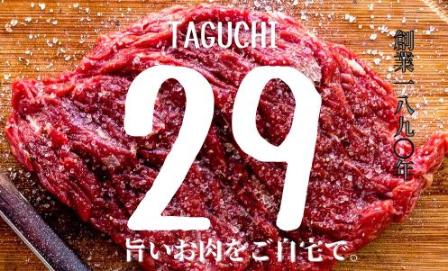 肉問屋 田口本店