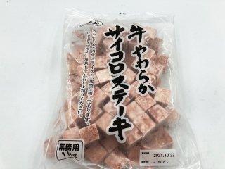 サイコロステーキ(脂肪注入成型肉)1kg