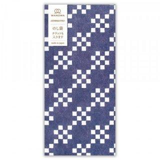 WWのし袋 濃藍
