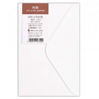 レリッシュ洋形3号封筒 純白