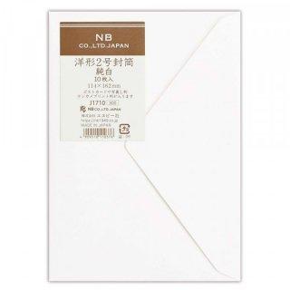 レリッシュ洋形2号封筒 純白