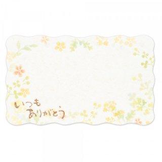 筆文字メッセージカード 緑
