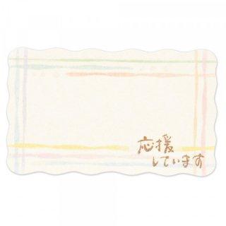 筆文字メッセージカード 七色