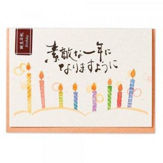 筆文字カード 誕生日 ローソク