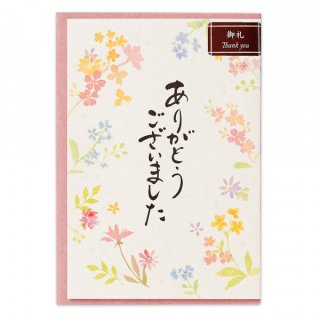 筆文字カード お礼 花々