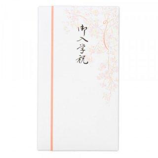 御祝儀袋 御入学祝 枝垂桜
