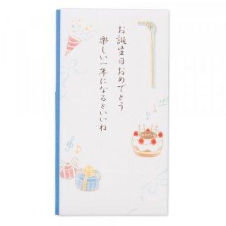 御祝儀袋 誕生日 文章入青