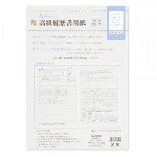 高級履歴書用紙 E A4