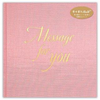 寄せ書きBOOK ピンク