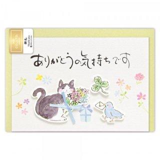 筆文字カード 御礼 猫と鳥