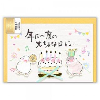 筆文字カード 誕生日 文鳥