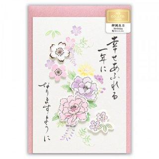 筆文字カード 誕生日 牡丹