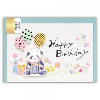 筆文字カード 誕生日 パンダA