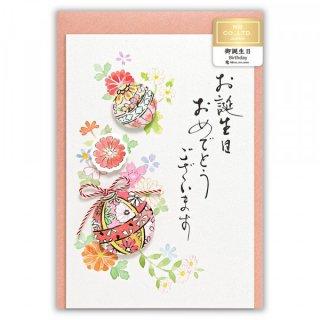 筆文字カード 誕生日 鞠A