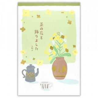 SFL A5便箋 菜の花