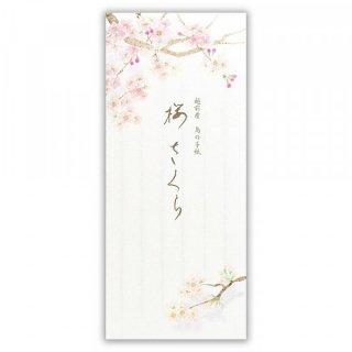 KHS一筆箋 桜さくら