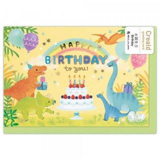 カード Creald 誕生日 恐竜