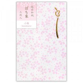 ぽち袋 ひかり 小桜