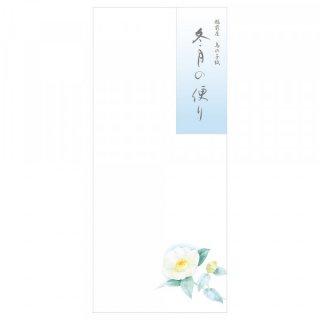 封筒 冬一集 白椿