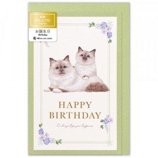 カード Minou 誕生日シピとニナ
