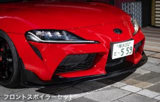 MAX ORIDO × AKEa SUPRA STYLE<br>for TOYOTA GR SUPRA (A90)・(A91)<br>フロントリップスポイラー/Black塗装済
